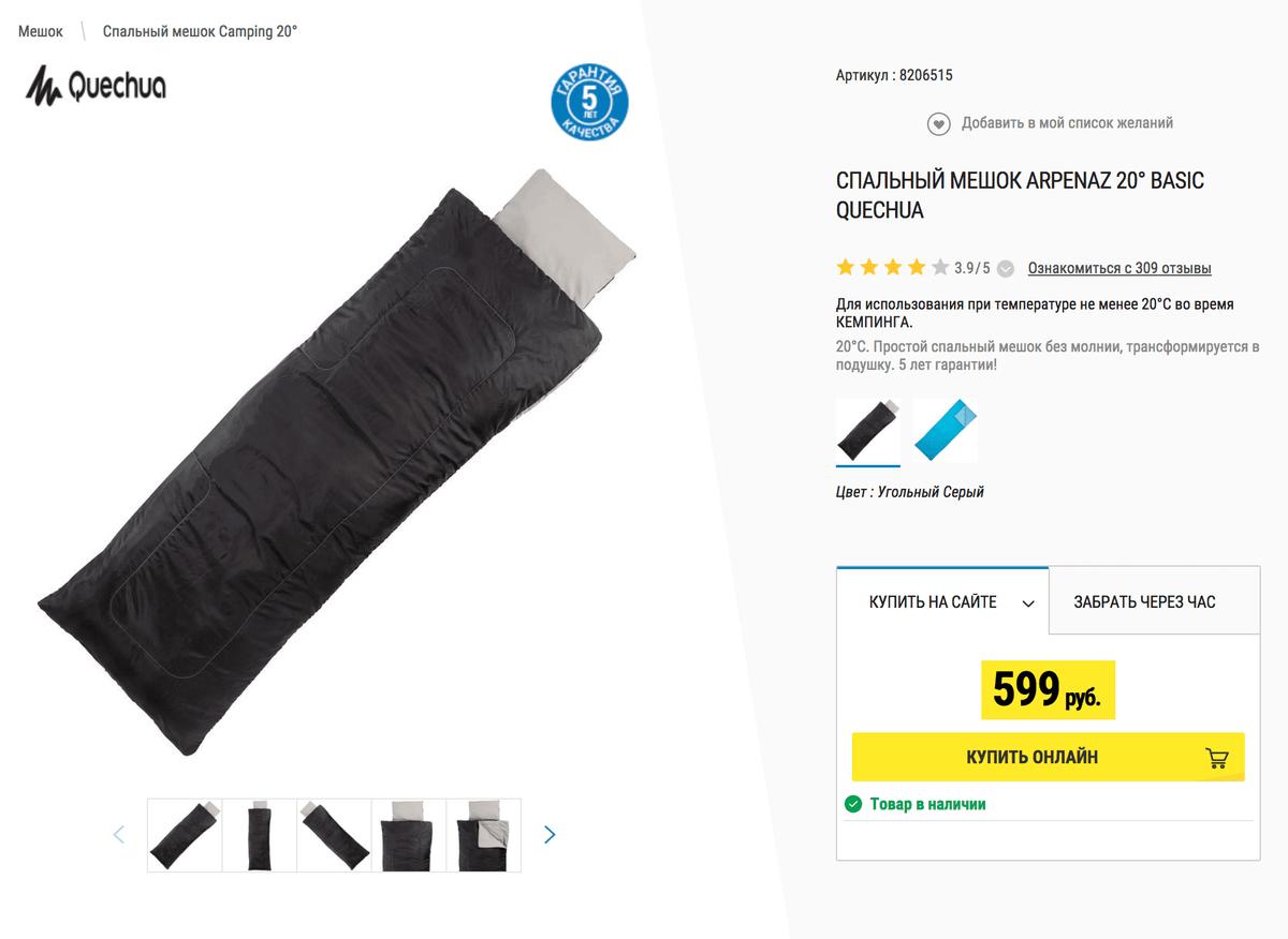 Я брал с собой самый дешевый спальный мешок за 600<span class=ruble>Р</span>. Он рассчитан на +20&nbsp;°C и в сложенном виде превращается в подушку. Источник: Decathlon