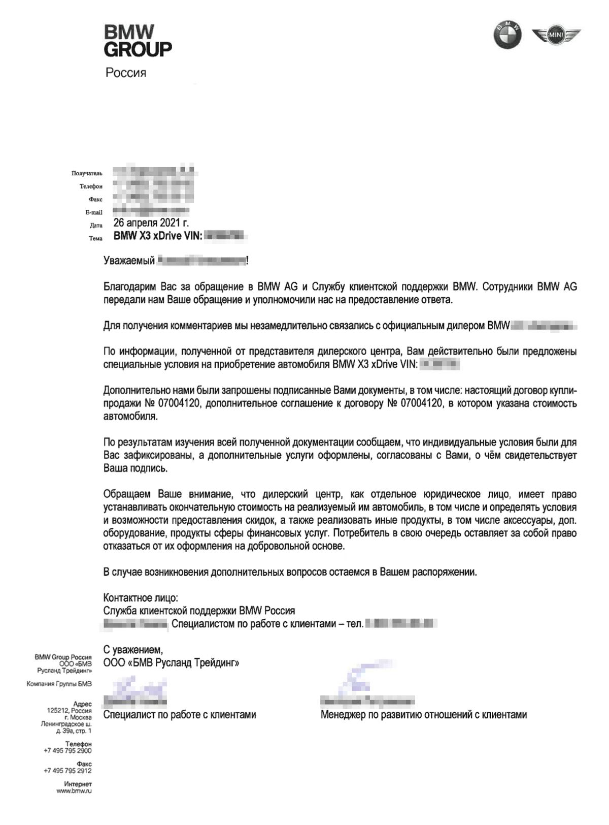 Ответ представительства БМВ в России