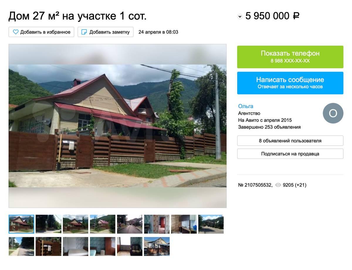 Этот дом в районе ГЭС продают за 5,9млн рублей