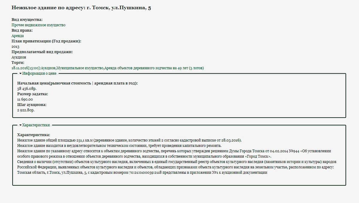 Пока не был готов проект восстановления, мы платили 58 456<span class=ruble>Р</span> в год — это сумма по итогу аукциона