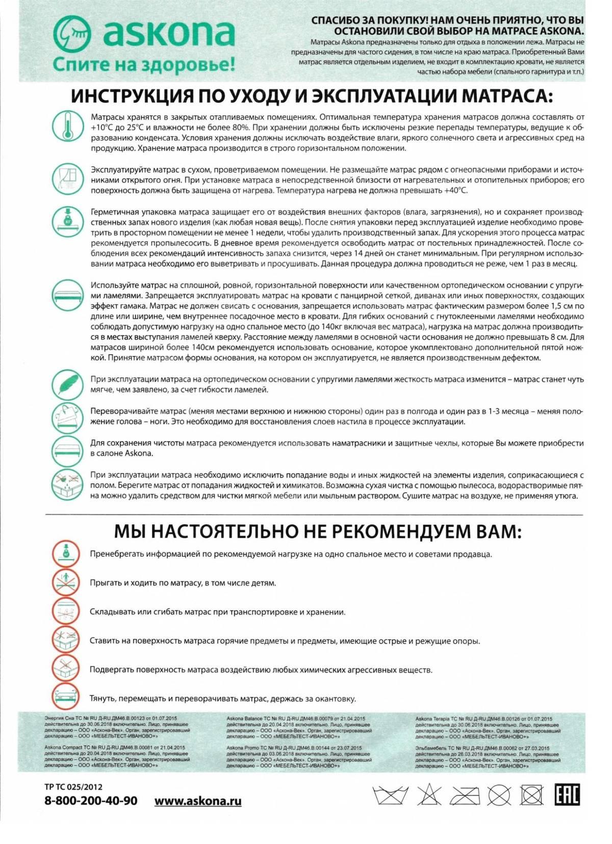 Инструкцию по эксплуатации матраса дают вместе с чеком во время доставки. Это может быть буклет или листовка. Если вам не выдали такую инструкцию, ее можно найти на сайте производителя. Источник: onlinetrade.ru