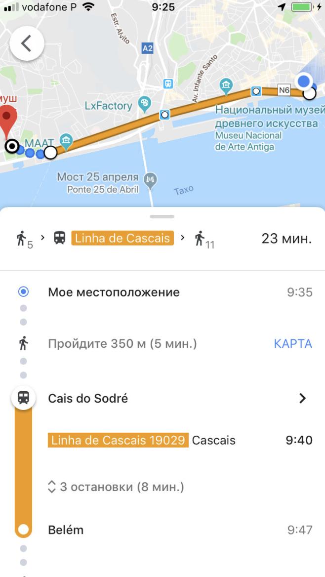 Маршрут от вокзала Cais do Sodre до района Белен
