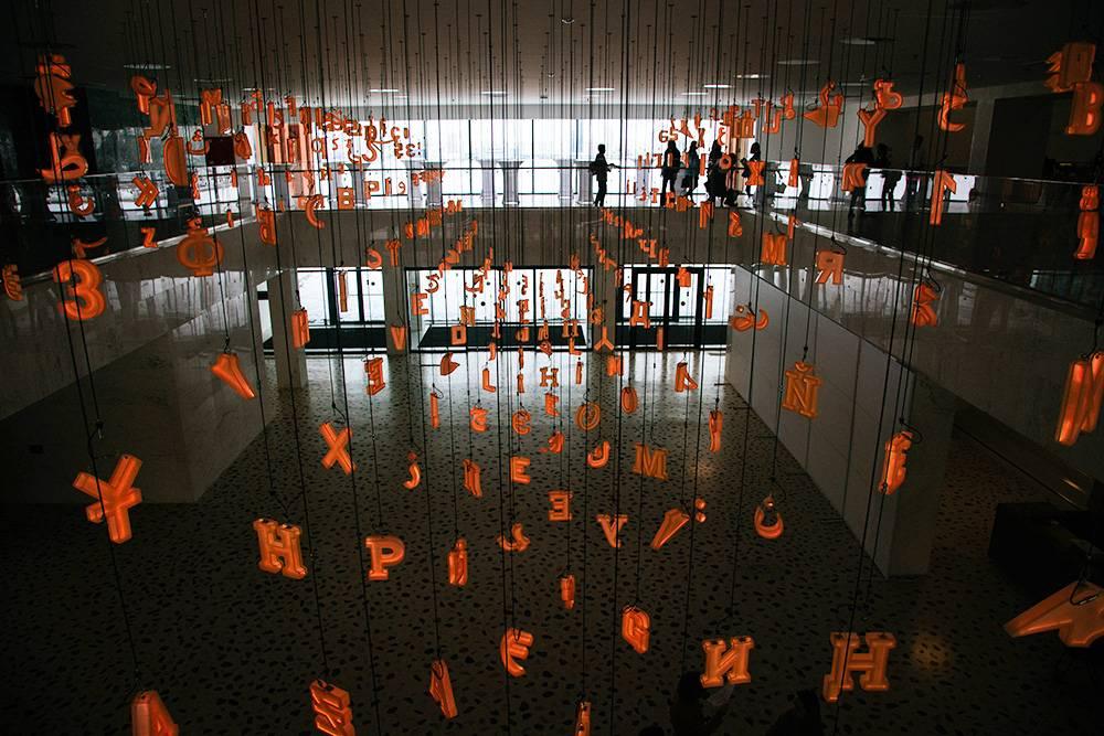 В Национальной библиотеке Татарстана есть классная инсталляция из букв разных алфавитов. Нас встретили словом «Знание» на русском, татарском и других языках. Потом буквы начали двигаться волной и переливаться