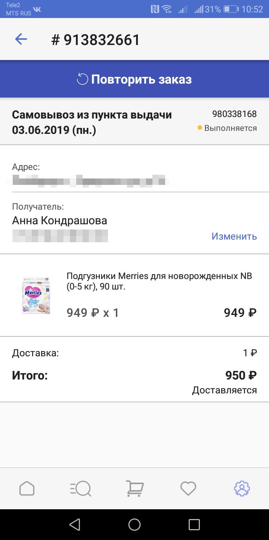 С учетом доставки за 1<span class=ruble>Р</span> подгузники на «Гудсе» обошлись в 950<span class=ruble>Р</span>, потому что я получила скидку за регистрацию в бонусной программе