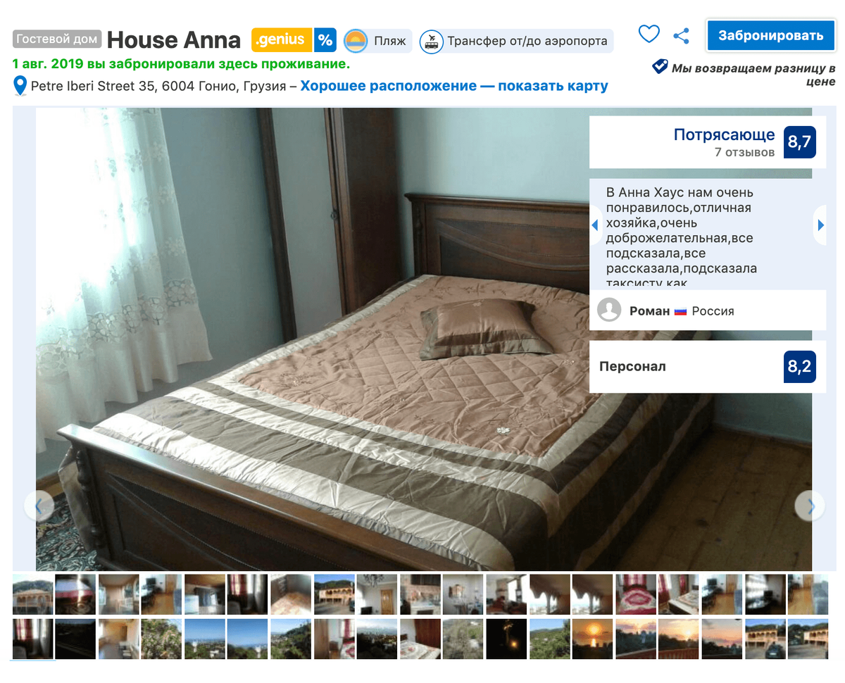 Тот самый гостевой дом в Батуми. На фото комната смотрелась аккуратной, а рейтинг объекта на «Букинге» был 8,7 из 10. Так что опасений перед заселением не было