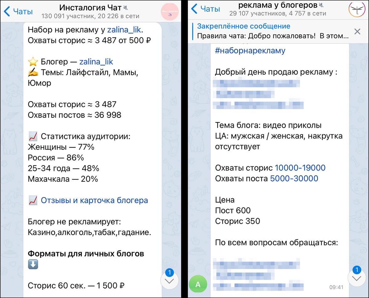 Блогеры публикуют расценки на рекламу в специальных телеграм-чатах