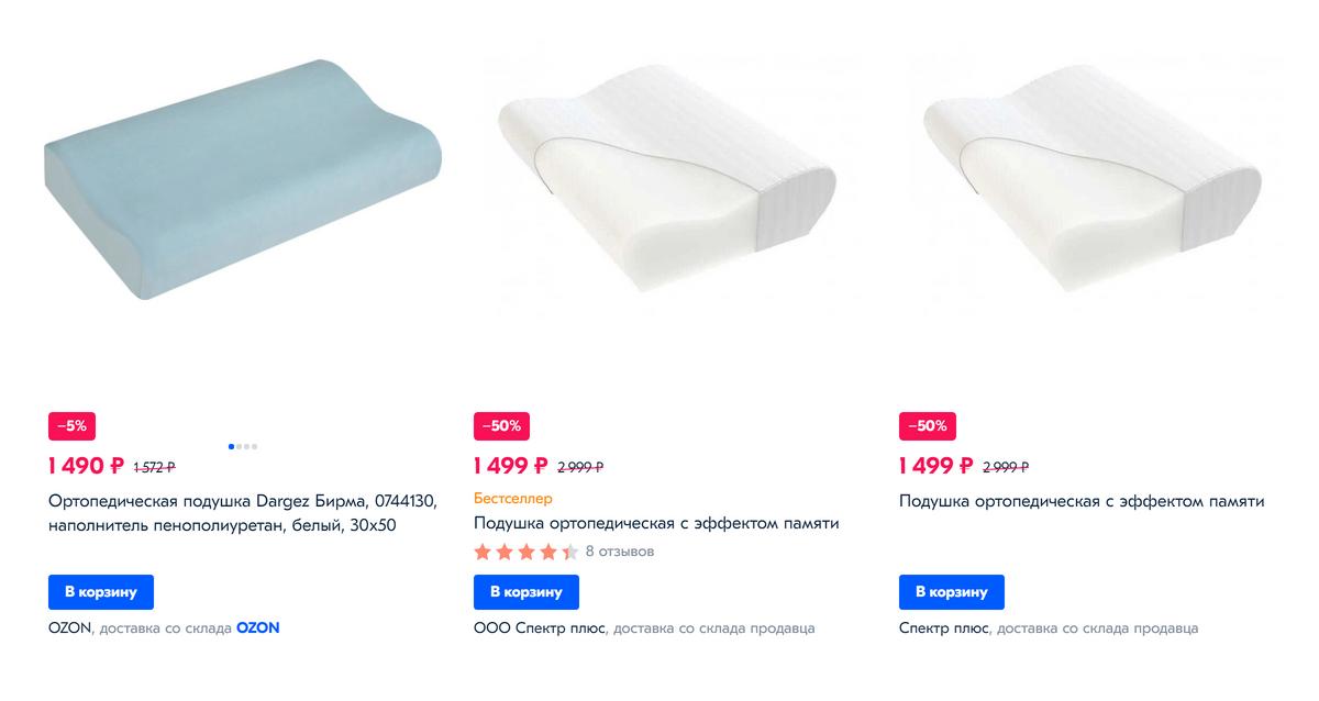 Подушки в интернет-магазине «Озон». Варианты с подшейными валиками и эффектом памяти можно найти от 1490<span class=ruble>Р</span>