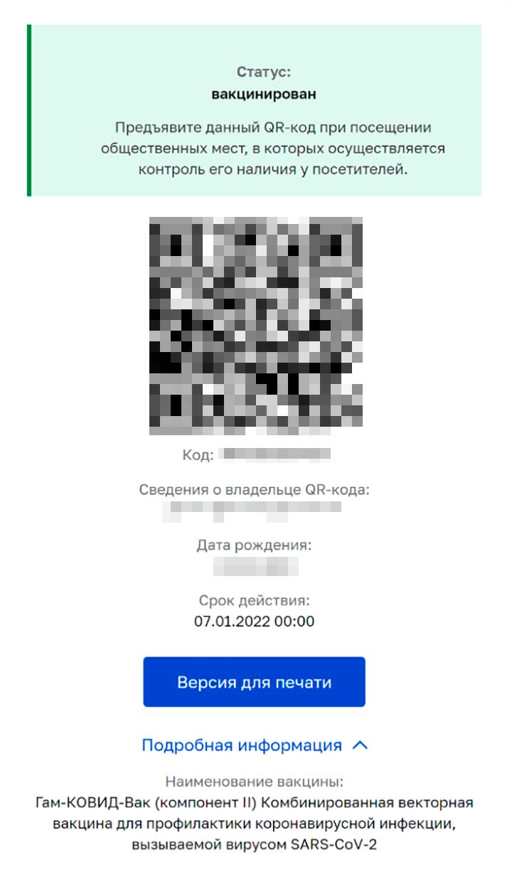 Получите QR-код со сроком действия