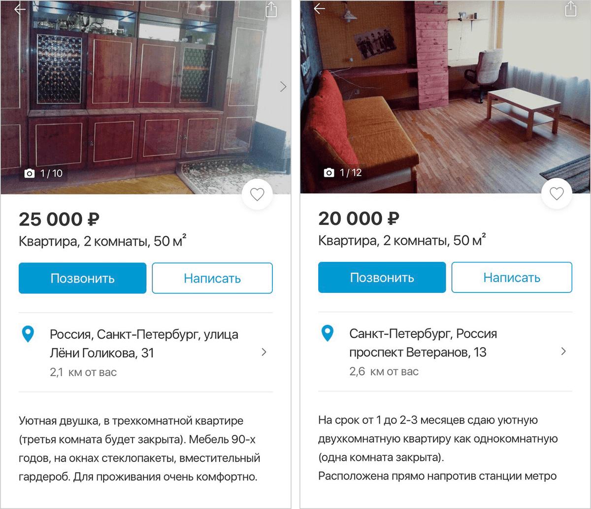 Примеры объявлений, где наймодатели написали о закрытых комнатах