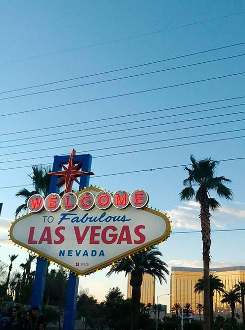 Добро пожаловать в сказочный Лас-Вегас