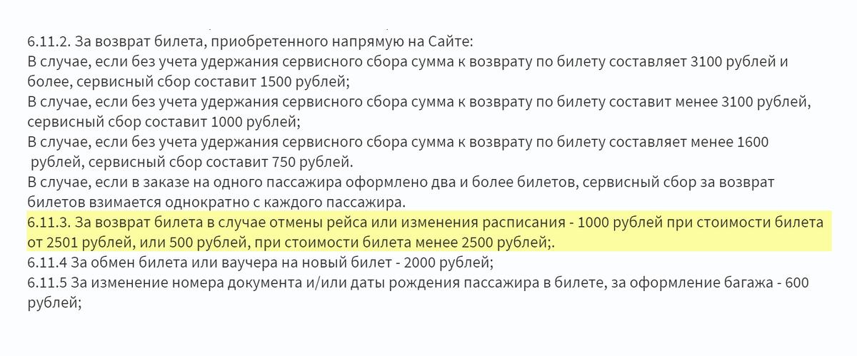 Агрегатор указывает в оферте штраф от&nbsp;500 до&nbsp;1000&nbsp;<span class=ruble>Р</span> в&nbsp;случае отмены рейса