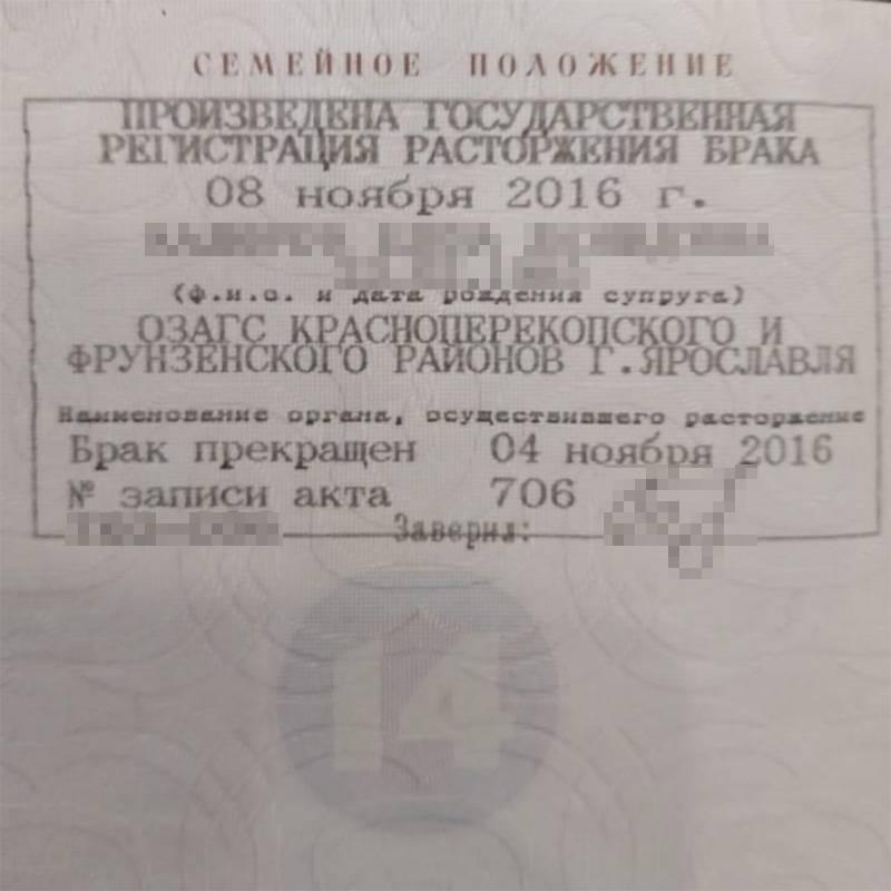 В 2016году загс поставил штамп о разводе в паспорт Демяна