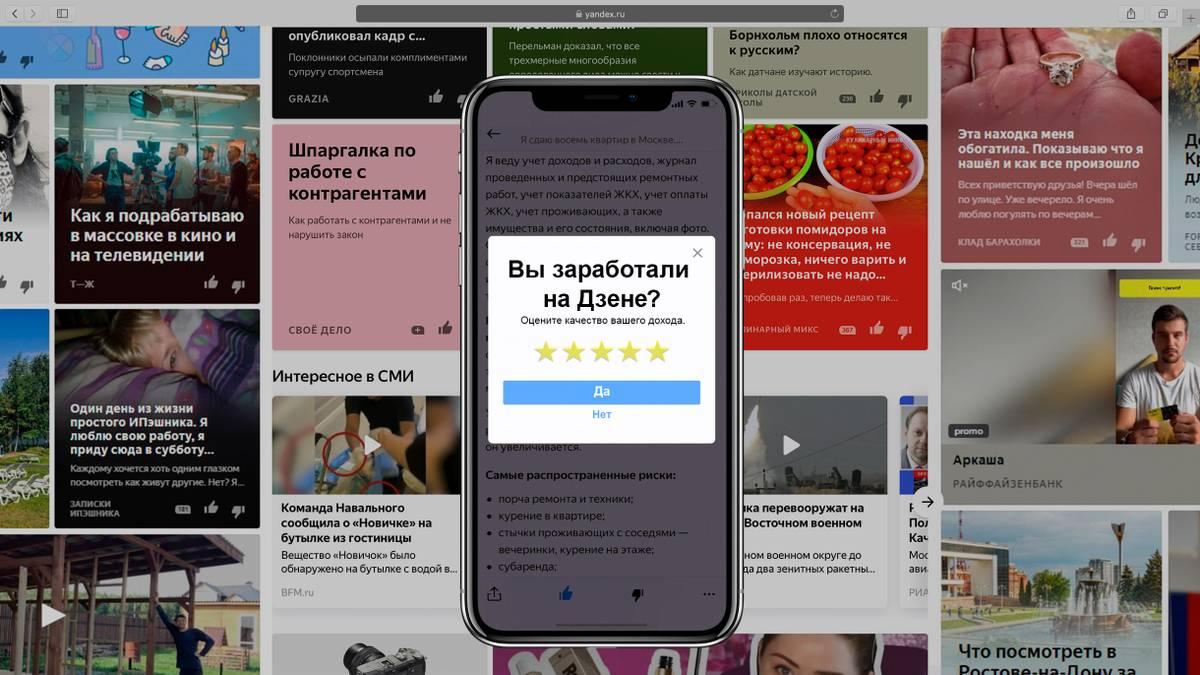 Сколько я заработал на «Яндекс-дзене»