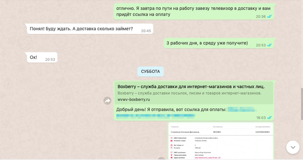 Мошенник отправляет ссылку на фальшивое окно, которое имитирует сайт транспортной компании