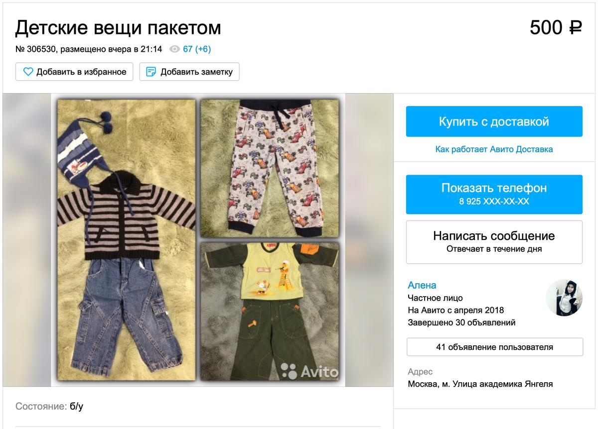 Пакет вещей на ребенка до одного года за 500<span class=ruble>Р</span>