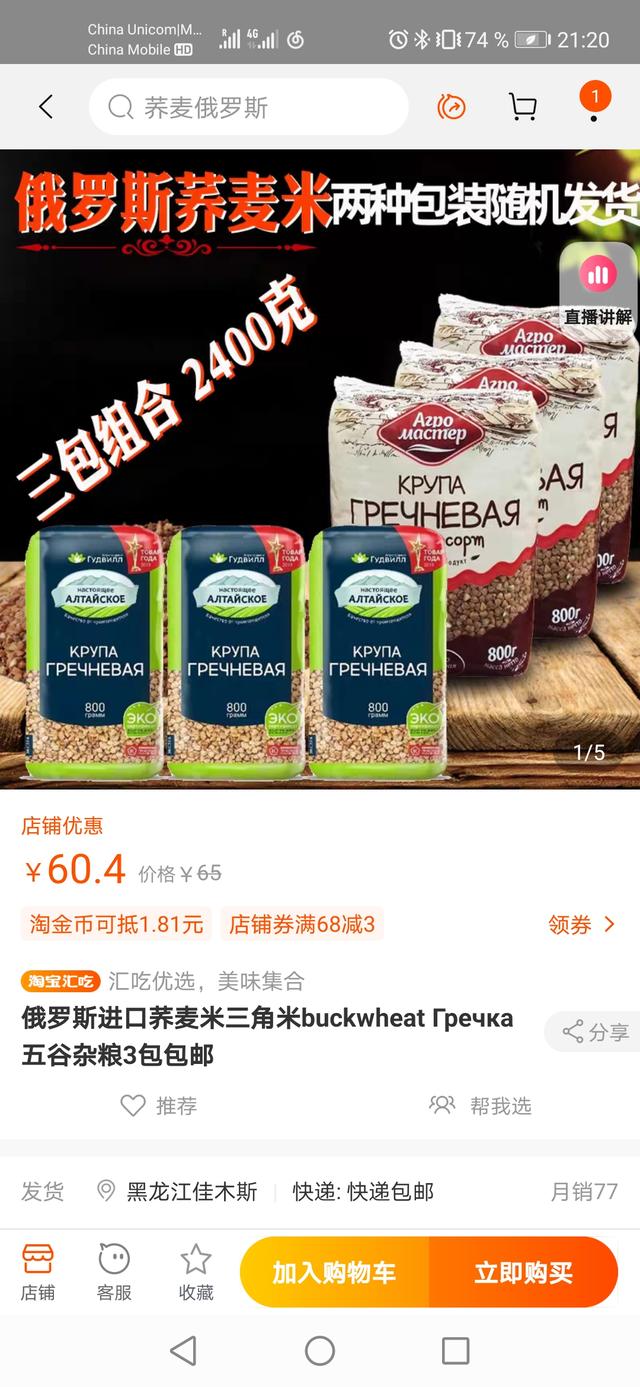 Гречка обойдется в 60¥ за три упаковки по 800г
