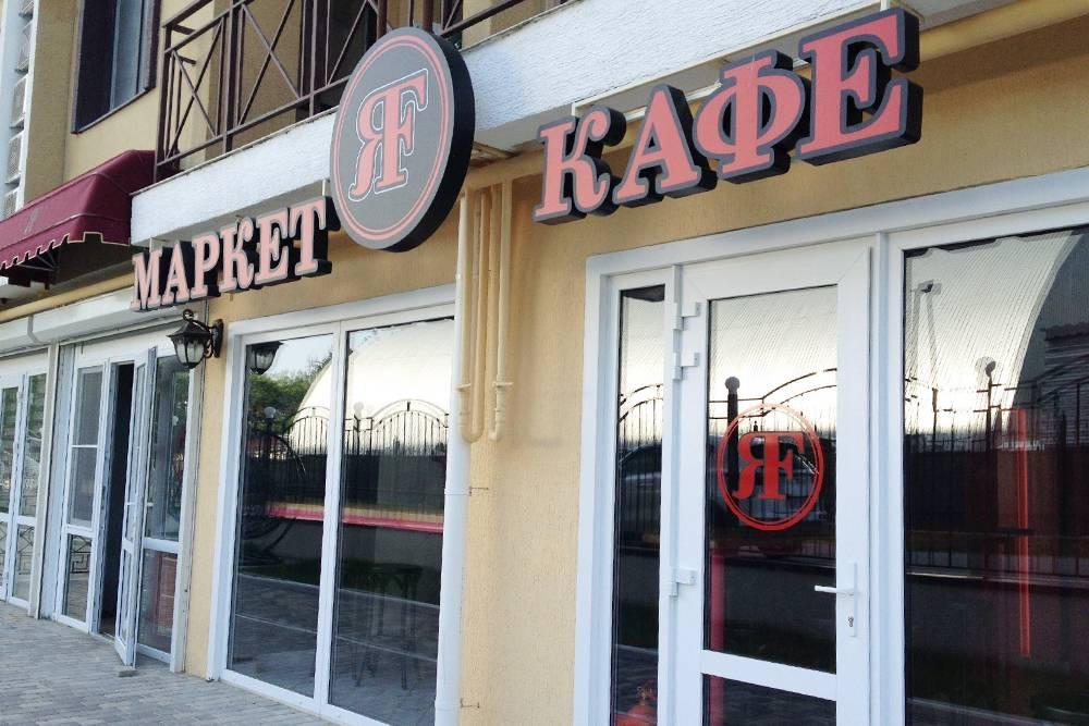 На территории комплекса в Прасковеевке, в котором мы жили, есть магазин и кафе. В магазин мы не заходили, но с улицы заметили скудный ассортимент: алкоголь, напитки и какие-то снеки