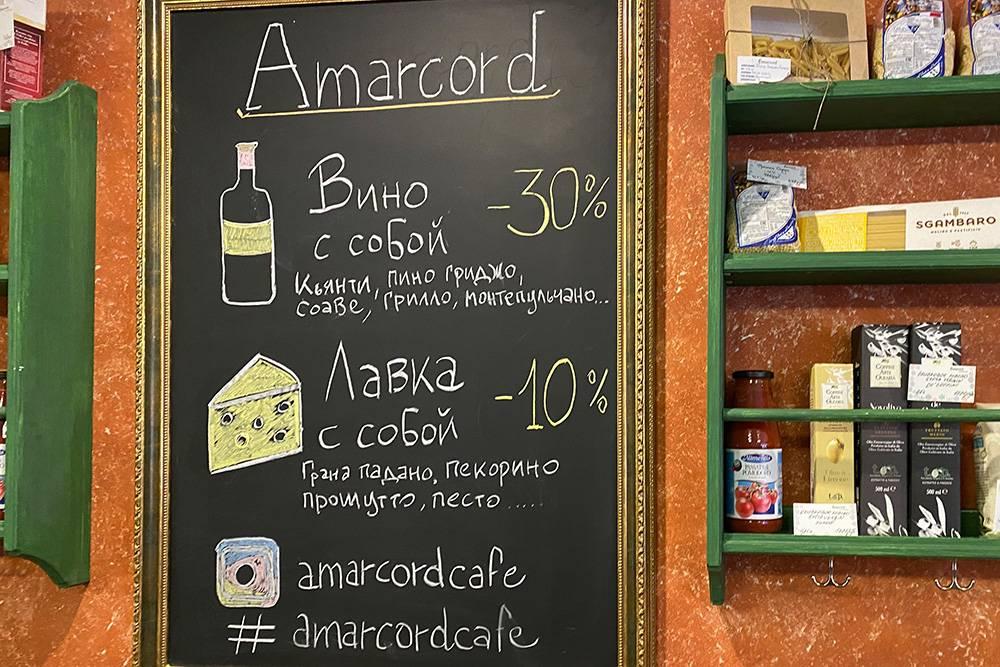 Есть взять итальянские продукты с собой, сделают скидку 30%
