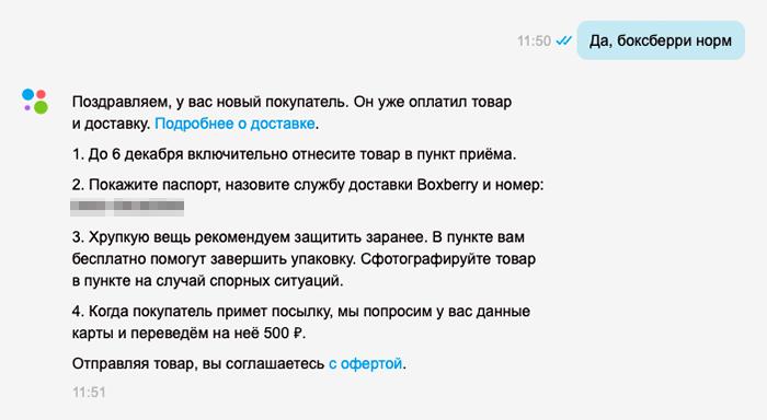 Так выглядит сообщение от «Авито», когда покупатель на самом деле оформил «Авито-доставку». Обратите внимание: сообщение приходит в том же диалоговом окне, где продавец общается с покупателем