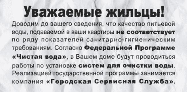 Это недобросовестная реклама: государство не оплачивает установку бытовых фильтров. Источник: smartnews.ru