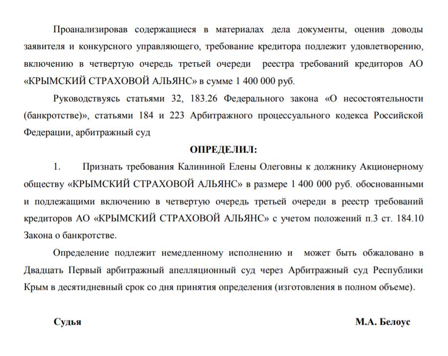 Судебное постановление о включении меня в число кредиторов
