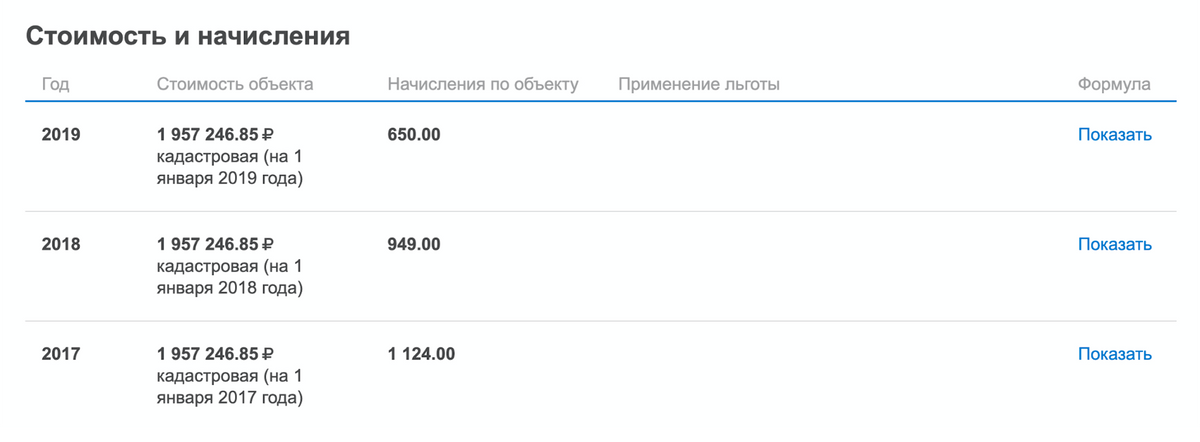 Кадастровую стоимость можно проверить в личном кабинете: «Имущество» → «Стоимость и начисления» → «Предыдущие периоды». Она может и не меняться