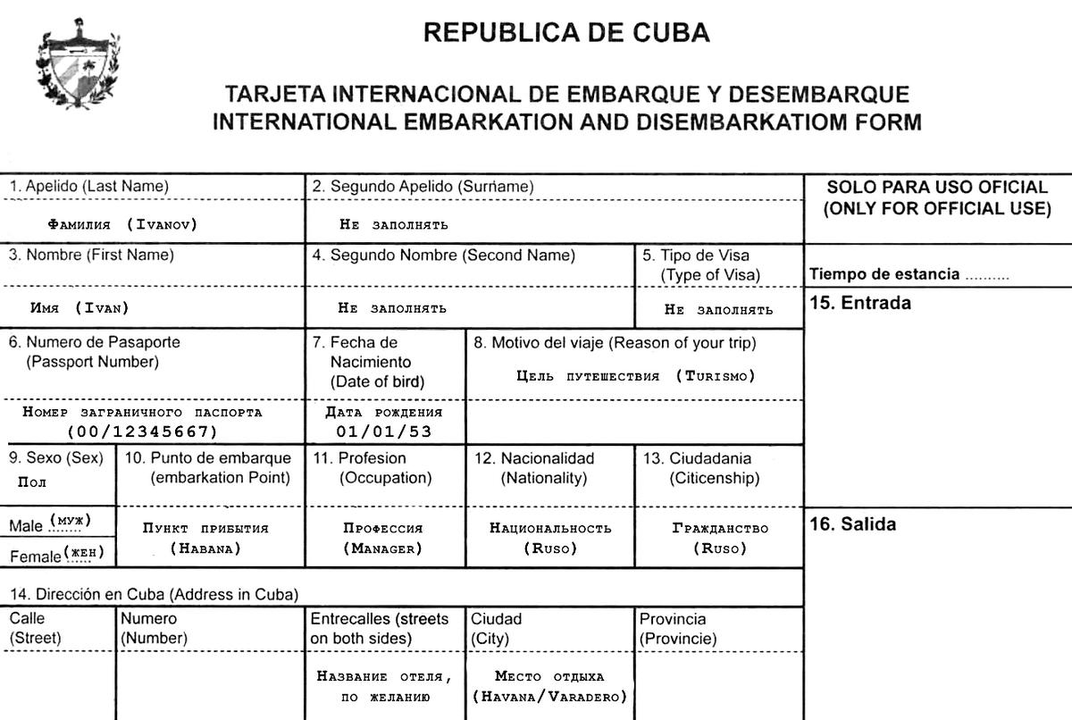 В иммиграционной карте нужно указать профессию, национальность, гражданство и адрес отеля. Источник: flytimer.ru