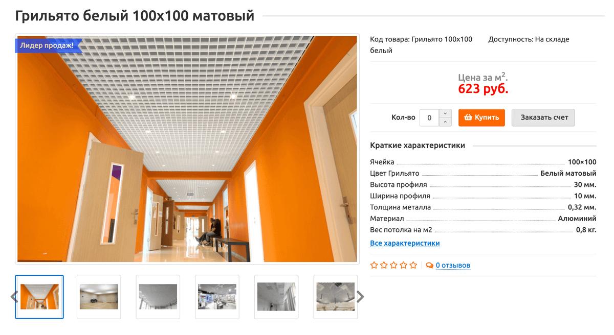 Так выглядит «Грильято», но такую систему устанавливают в основном в помещениях с высокими потолками