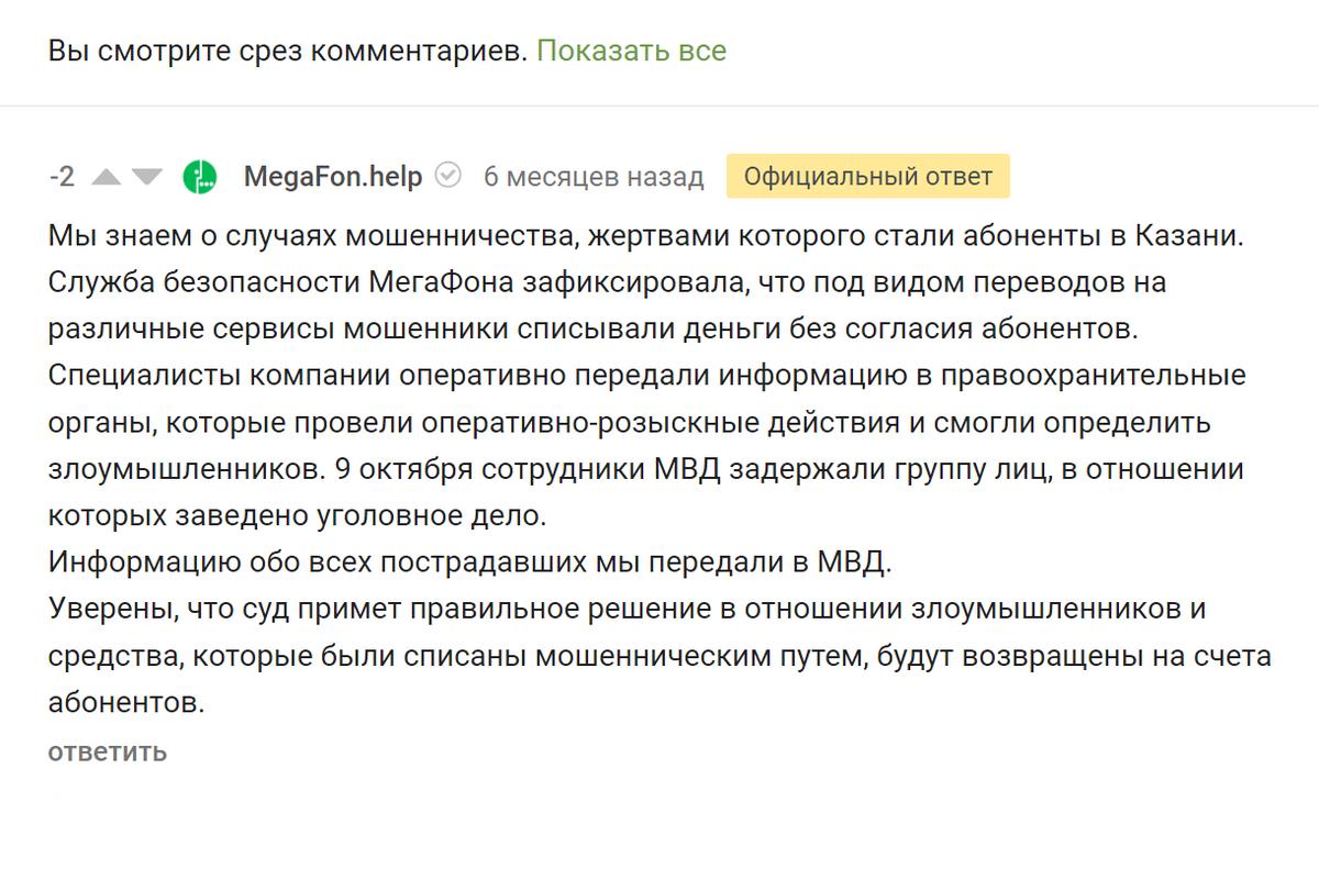Официальный ответ «Мегафона» на статью о хищении 65 699,92<span class=ruble>Р</span>. Оператор наконец признал, что «под&nbsp;видом переводов на различные сервисы мошенники списывали деньги без&nbsp;согласия абонентов»