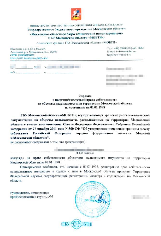 Готовая справка об отсутствии в собственности жилых помещений на территории Московской области с 1991года по 1998год