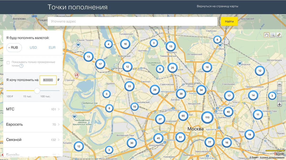 Ближайшие к вам точки — на интерактивной карте