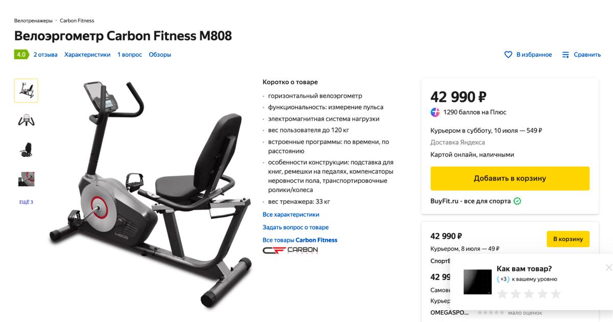 Это мой тренажер. На «Яндекс-маркете» его раздают за 42 990<span class=ruble>Р</span>, а я купила на «Авито» за 22 200<span class=ruble>Р</span>. Забрала выставочный экземпляр с небольшим заводским браком у одного интернет-магазина. Дефект был чисто визуальным, хотя я его так&nbsp;и не увидела. Так что покупка удалась