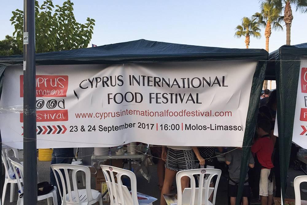 А так оформляли городской фестиваль еды в 2017году