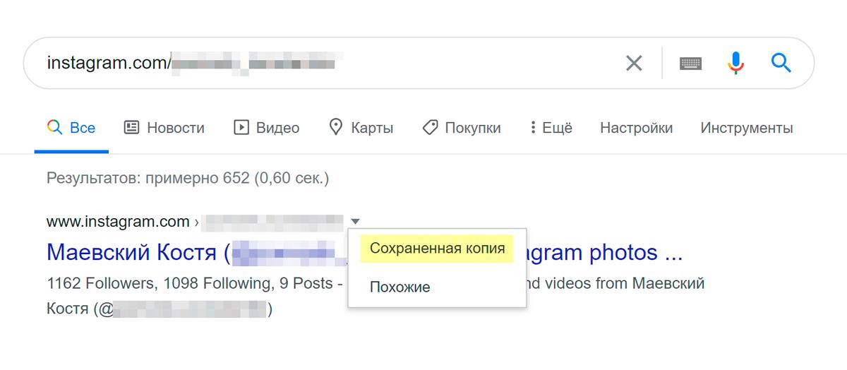 Чтобы найти вГугле сохраненную копию страницы, введите впоиске ееполный адрес. Врезультатах найдите нужную ссылку— она,скорее всего, будет первой — ивконтекстном меню выберите «Сохраненная копия»