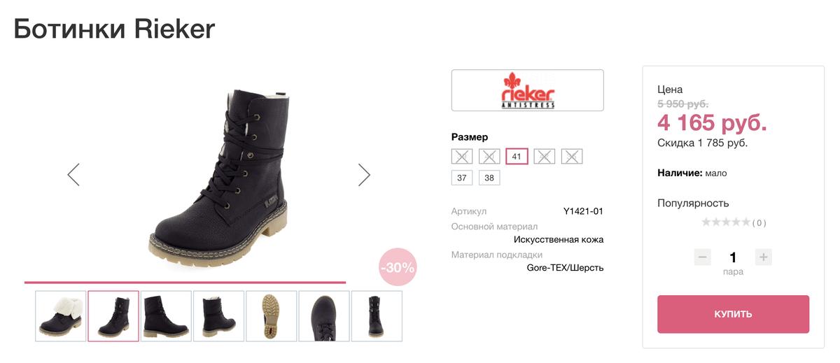 Та же модель в интернет-магазине. Источник: Обувь 365