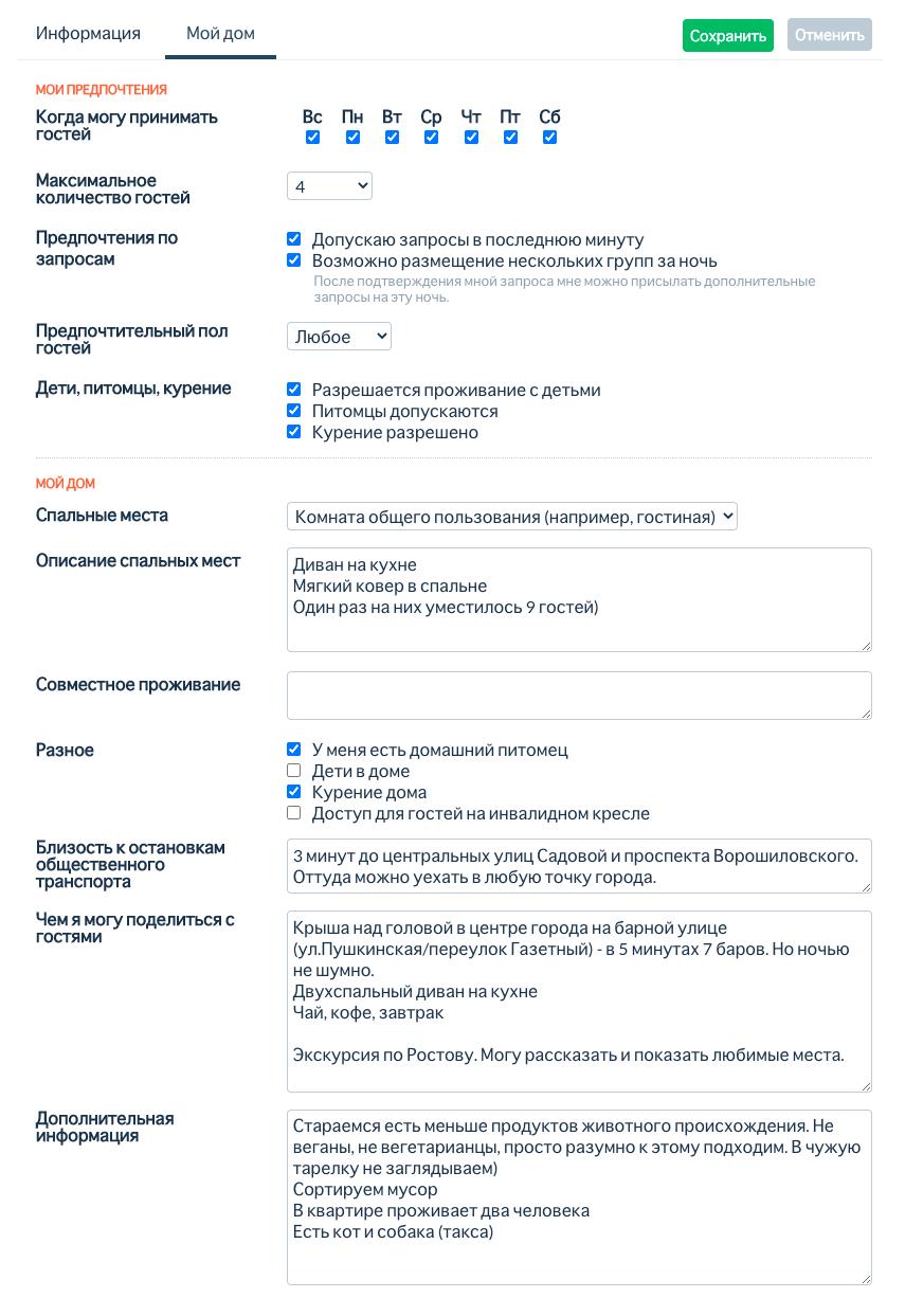Я заполнила анкету на русском языке, потому что плохо говорю на английском. Если вы хотите принимать у себя больше иностранцев, пишите в анкете по-английски