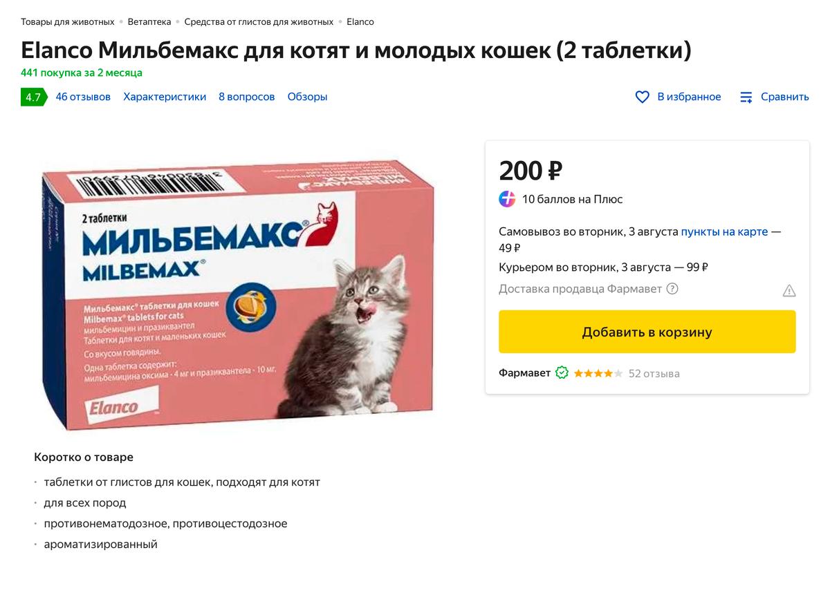 Ветеринары часто рекомендуют «Мильбемакс» для&nbsp;противопаразитарной обработки — это таблетки. Есть специальная дозировка для&nbsp;котят, стоят они около 200<span class=ruble>Р</span>, в упаковке две таблетки. Источник: «Яндекс-маркет»