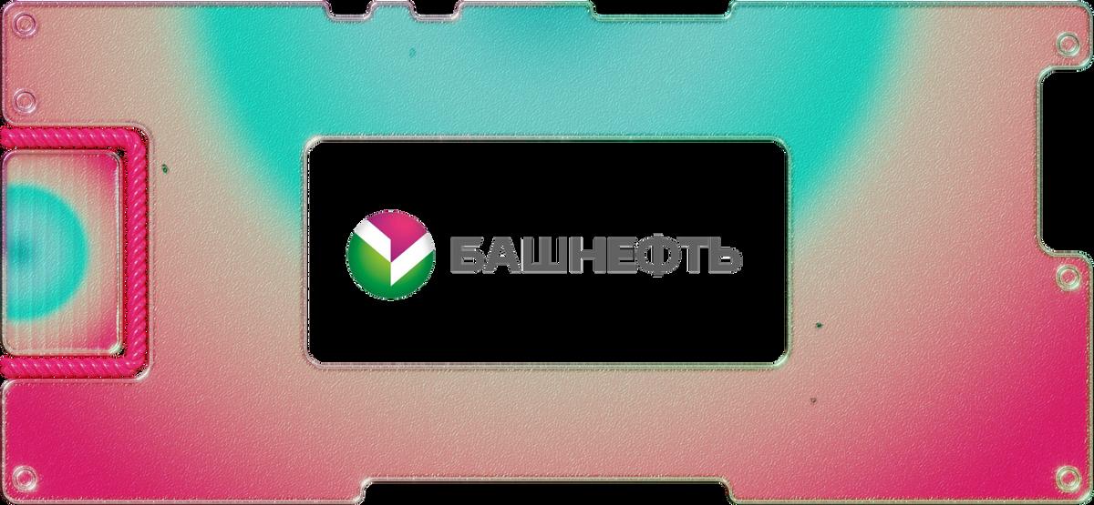 Обзор «Башнефти»: еще одна публичная дочка «Роснефти»