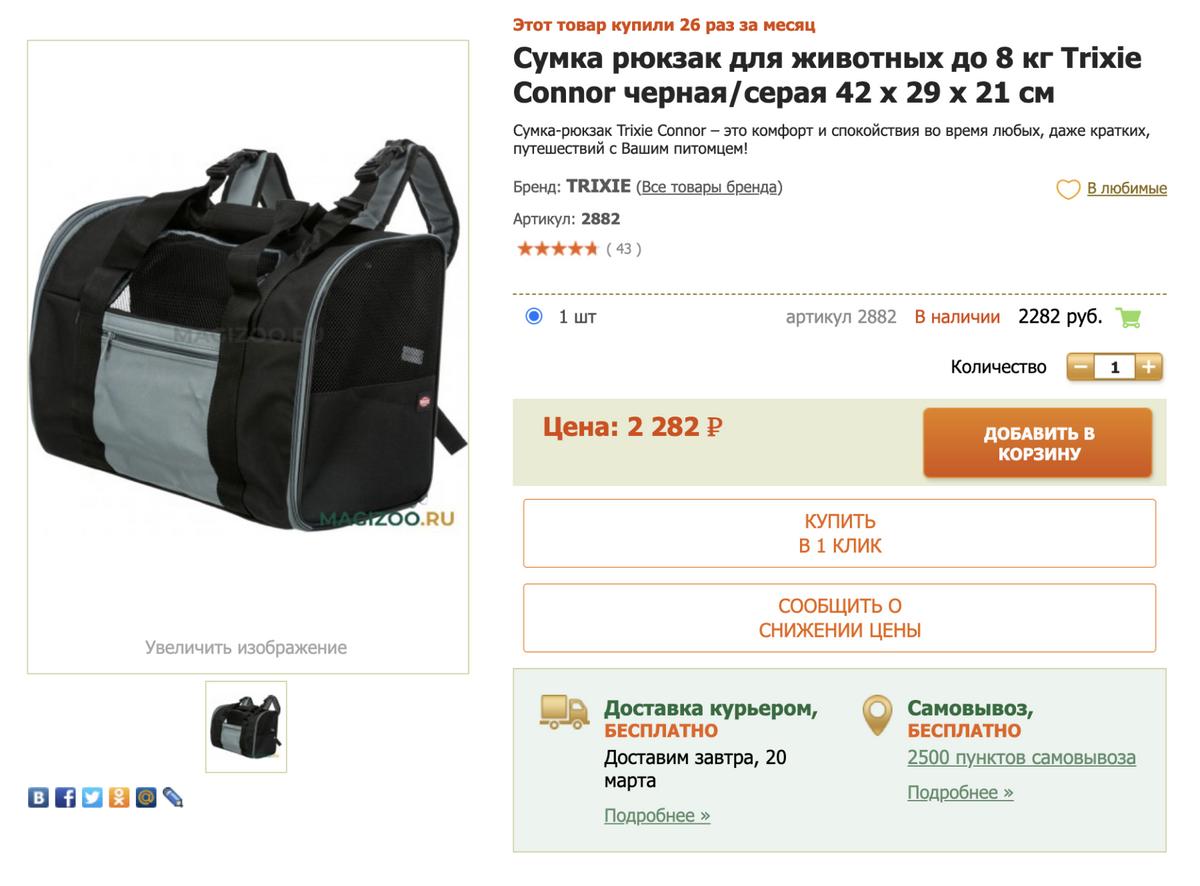 Эта переноска выглядит не так модно, как рюкзаки с иллюминаторами, но Дусе в ней удобнее всего. Источник: magizoo.ru