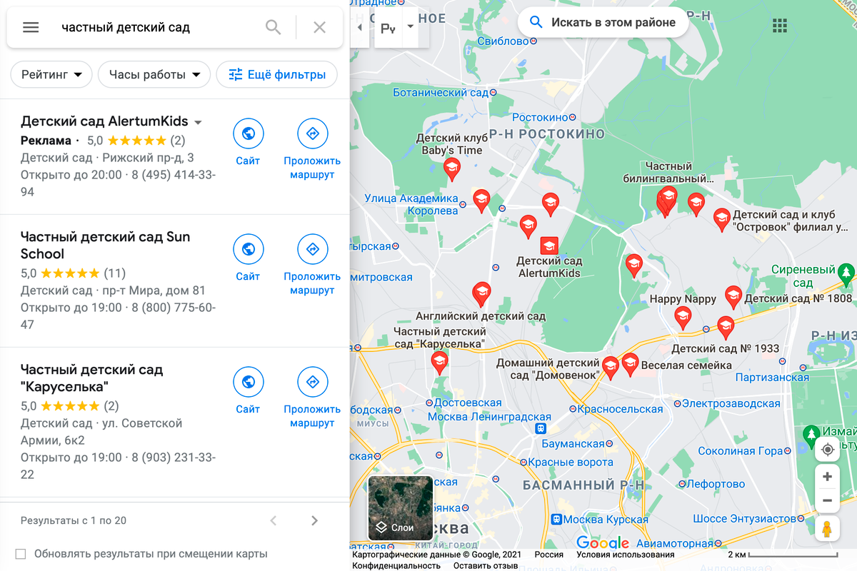 На «Гугл-картах» мы вводили запрос «Частный детский сад». А слева смотрели рейтинг по каждому варианту. Обо всех садах были хорошие отзывы