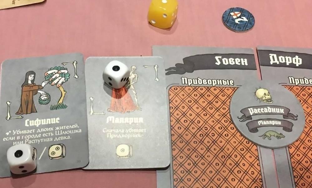 В игре можно заражать города противников: например, организовать эпидемию сифилиса