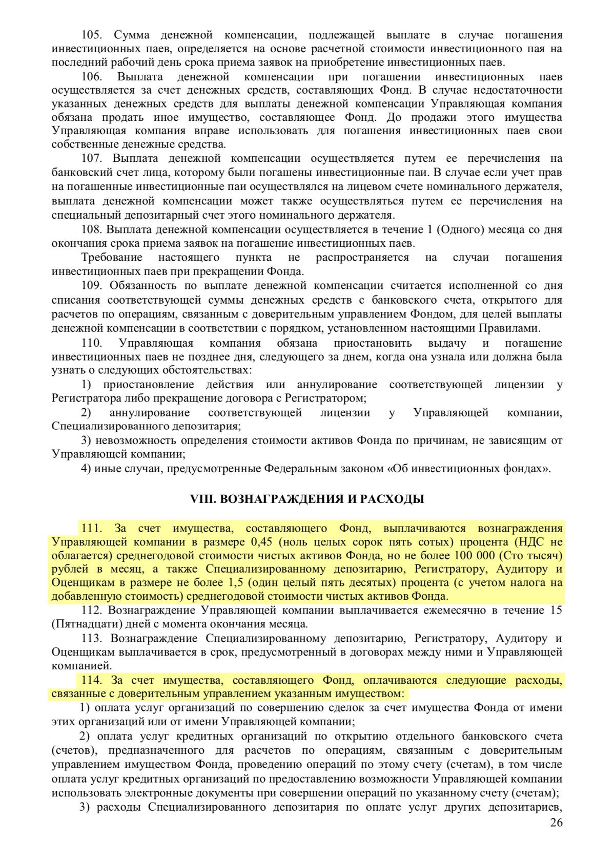 Согласно пункту 111, УК получает 0,45% в год от стоимости чистых активов ПИФа, но не более 1 200 000<span class=ruble>Р</span>. Размер вознаграждения остальной инфраструктуры — не более 1,5% в год. В пункте&nbsp;114 указаны все расходы, которые может нести УК за счет ПИФа