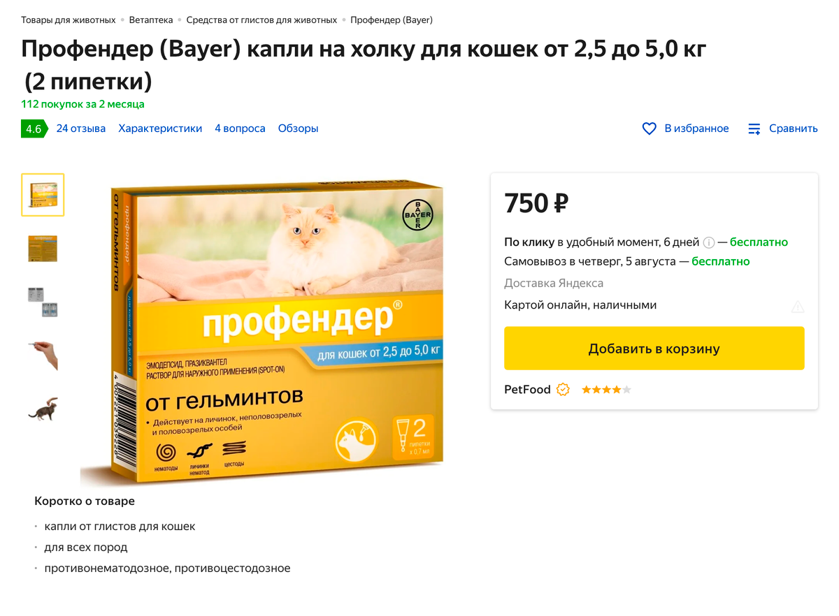 За 10—14 дней до прививки нужно дать кошке препараты от глистов. Например, «Профендер» — его очень просто наносить: надо просто накапать капли из пипетки на холку кошке. Упаковка стоит около 800<span class=ruble>Р</span>, в ней две пипетки, то есть хватит на два раза. Источник: «Яндекс-маркет»