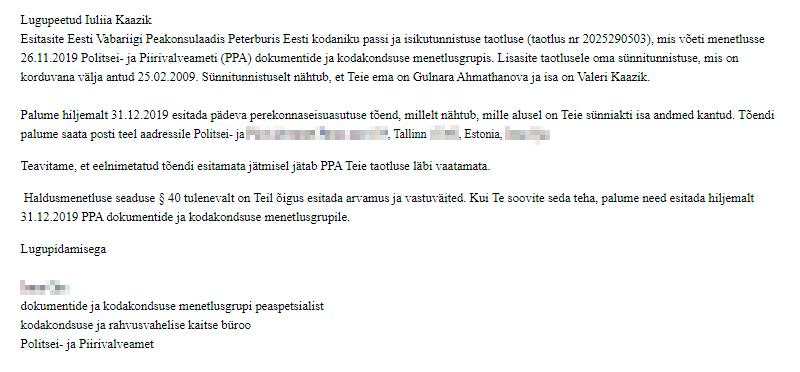 Такое письмо мне пришло от сотрудницы департамента полиции и погранохраны Эстонии, на рассмотрение к которой попало мое дело. Я перевела его в онлайн-переводчике. В целом смысл письма был понятен