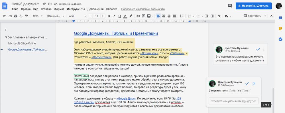 В «Google Документах» есть возможность оставлять комментарии и советовать исправления — автор может принять или отклонить редактуру