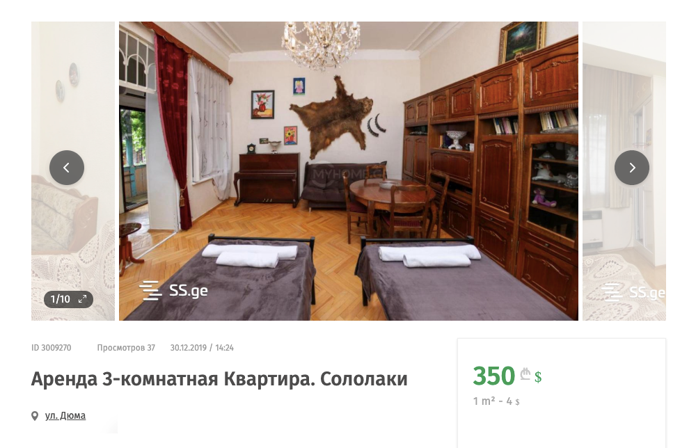 За эту же сумму в Сололаки сдают отремонтированную трешку площадью 80 м² на улице, где жил Александр Дюма