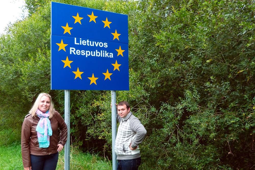 Мы с женой на границе между Литвой и Латвией. Никаких пограничников и шлагбаумов — только мы