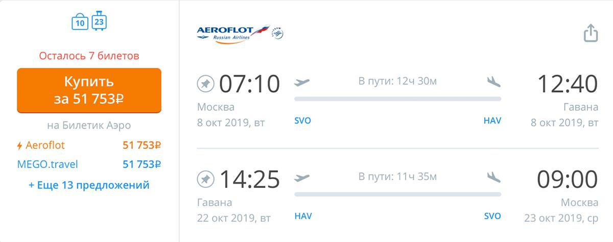 Прямой перелет «Аэрофлотом» в октябре 2019 года стоит 51 тысячу рублей на человека