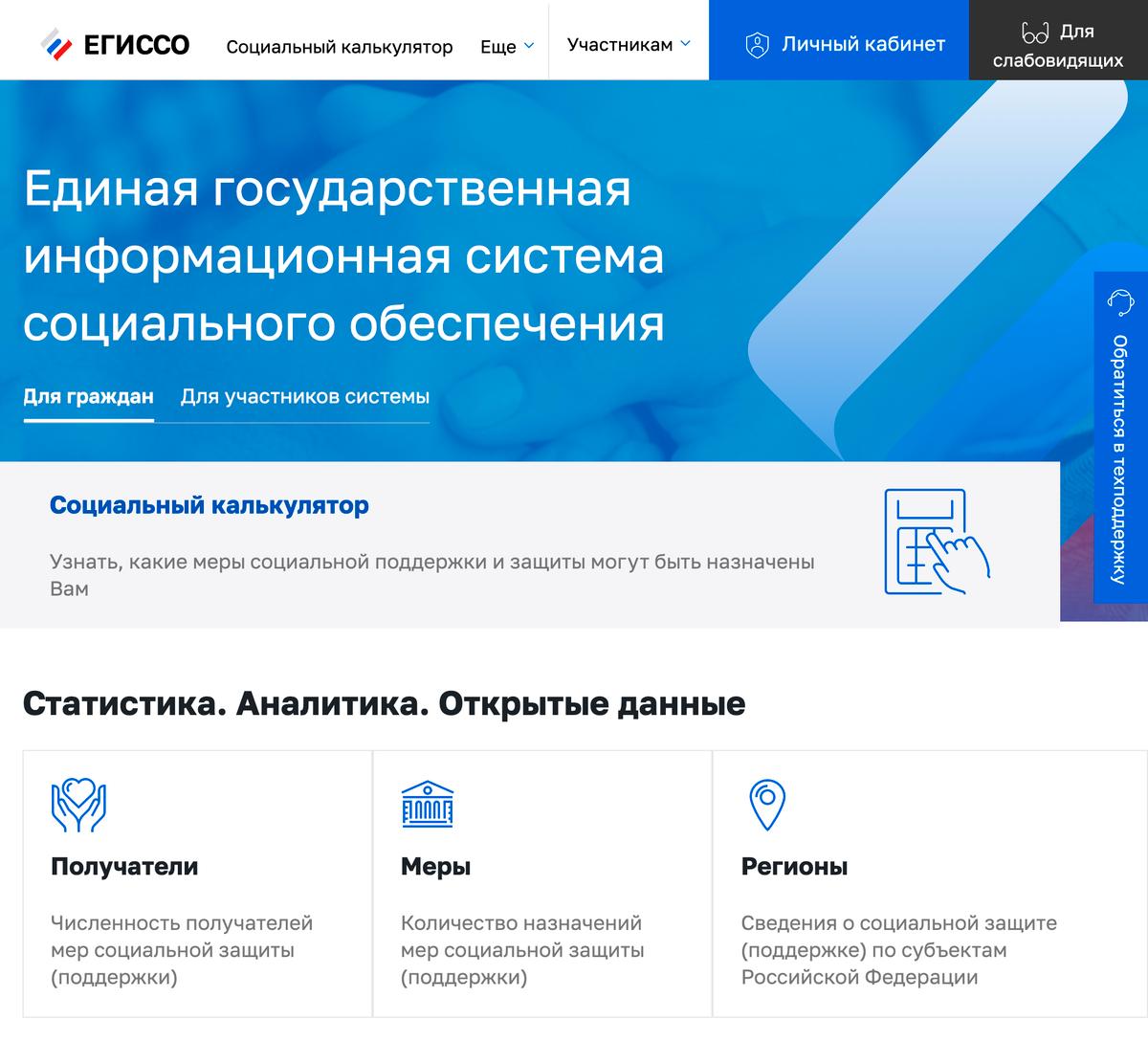 Так выглядит главная страница портала ЕГИССО