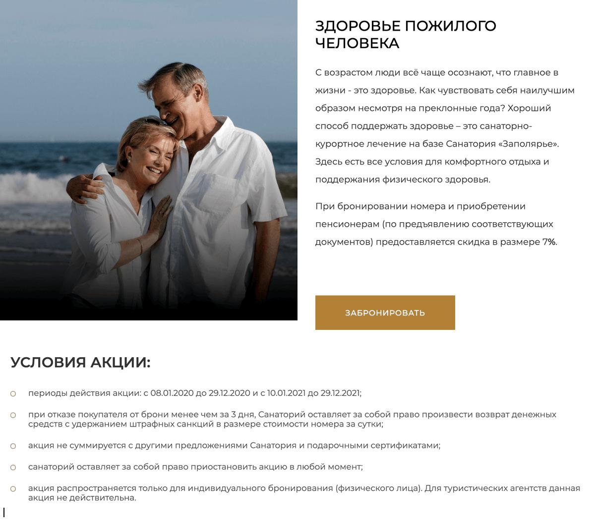 В санатории «Заполярье» 7% скидка пенсионерам действует весь 2021год. Источник: «Заполярье»